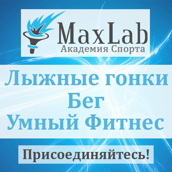 Академия Спорта-MaxLab