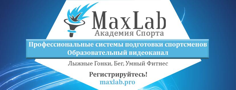 Академия спорта - MaxLab