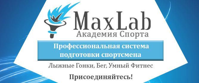 Профессиональная системы подготовки спортсменов-MaxLab