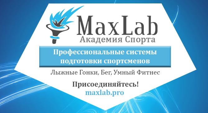 Профессиональные системы подготовки спортсменов-MaxLab